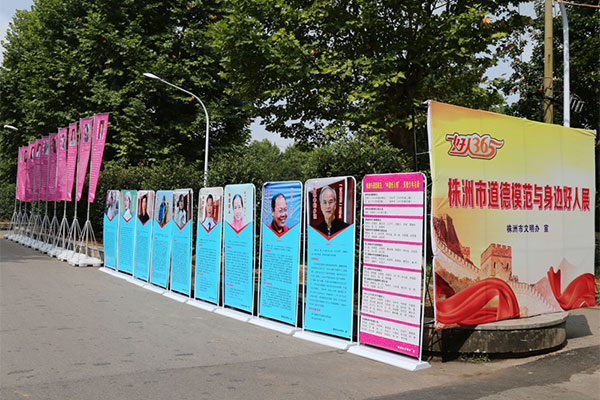 株洲多种形式宣传道德模范 精美展板扮靓公园广场