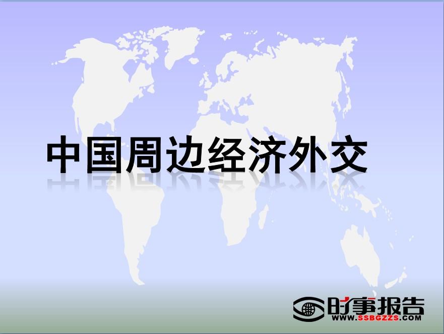 ppt课件   中国周边经济外交【节选】(推荐使用2007版