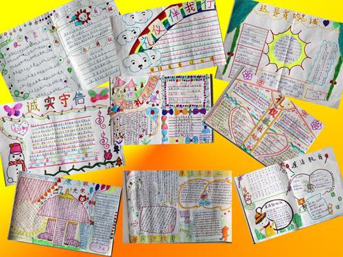 """手抄报 三明市/三元区实验小学学生制作的学习""""美德少年""""手抄报。"""