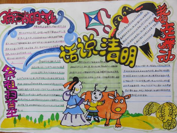 嘉兴:王江泾镇中心小报开展清明小学v小报小学泰国上图片