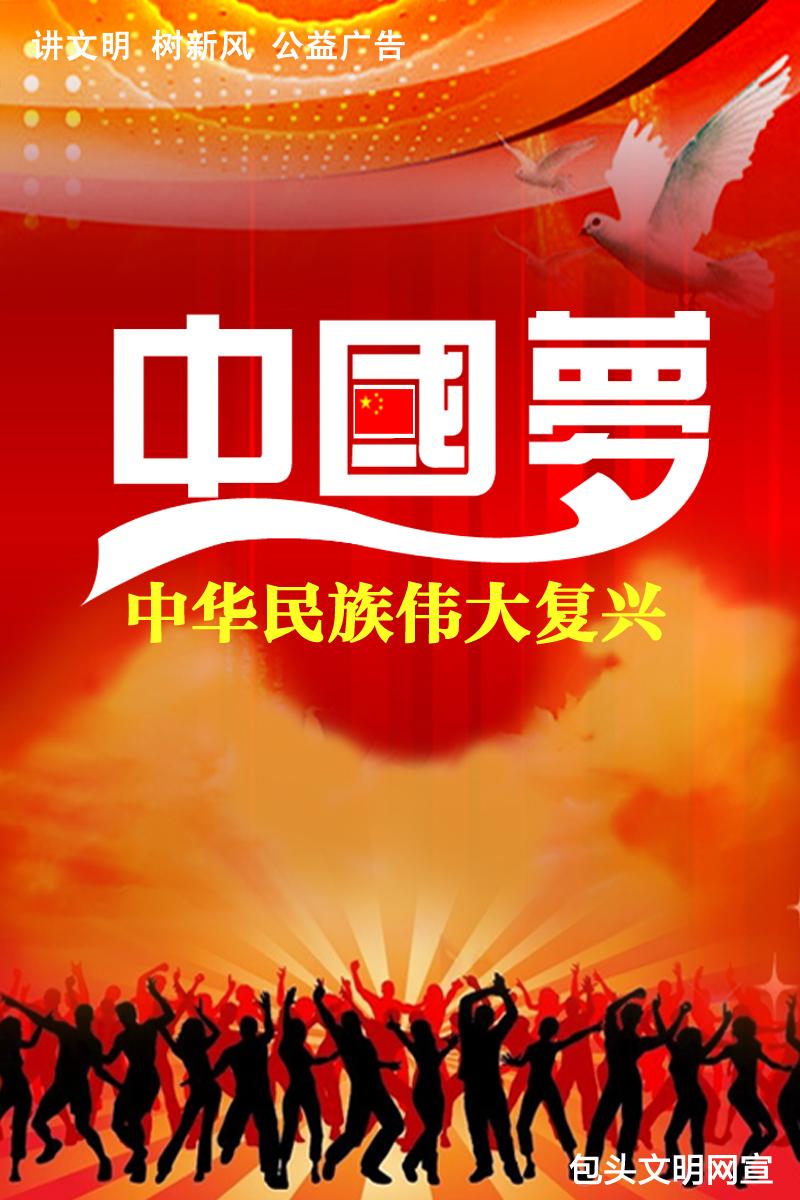 [公益广告]中国梦
