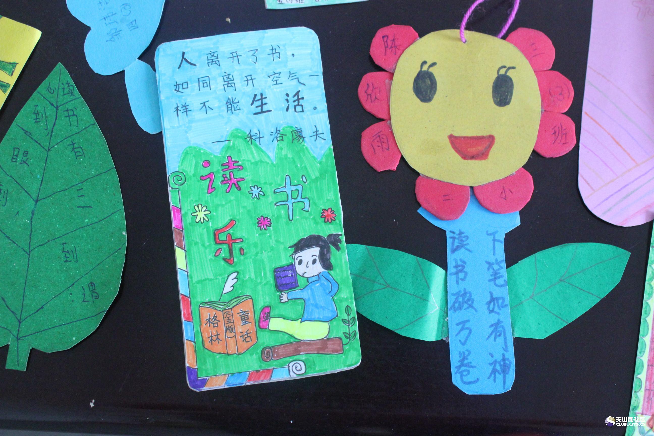 """健康成长""""的读书特色,近日,该校开展了以""""读书""""为主题的创意书签设计图片"""