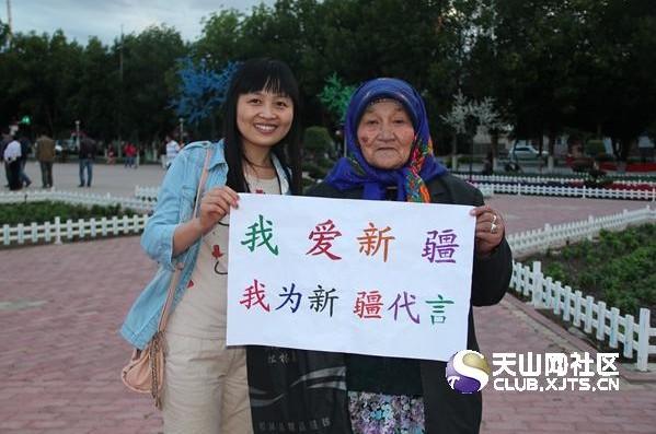 """[新疆]裕民县爱心天使团开展""""我爱新疆,我为新疆代言""""活动"""