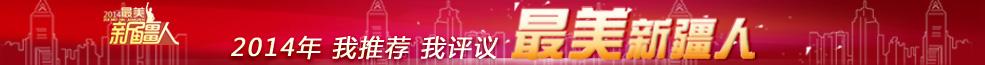 通栏广告-最美新疆人985.65.jpg