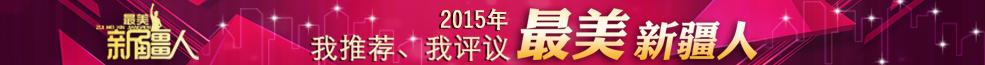 2015最美新疆人首页广告图-985x65.jpg